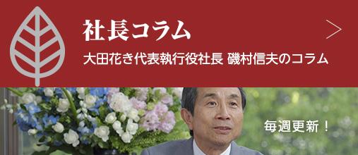 社長コラム 大田花き代表取締役社長 磯崎信夫のコラム