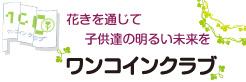 ワンコインクラブ 花育活動  ONE COIN CLUB