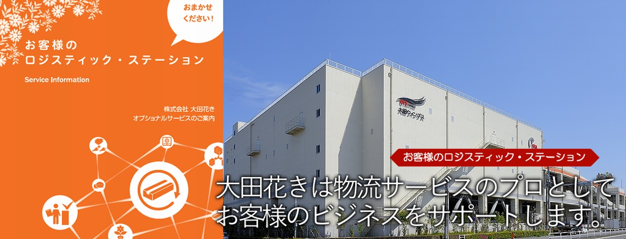 大田花きは物流サービスのプロとしてお客様のビジネスをサポートします。