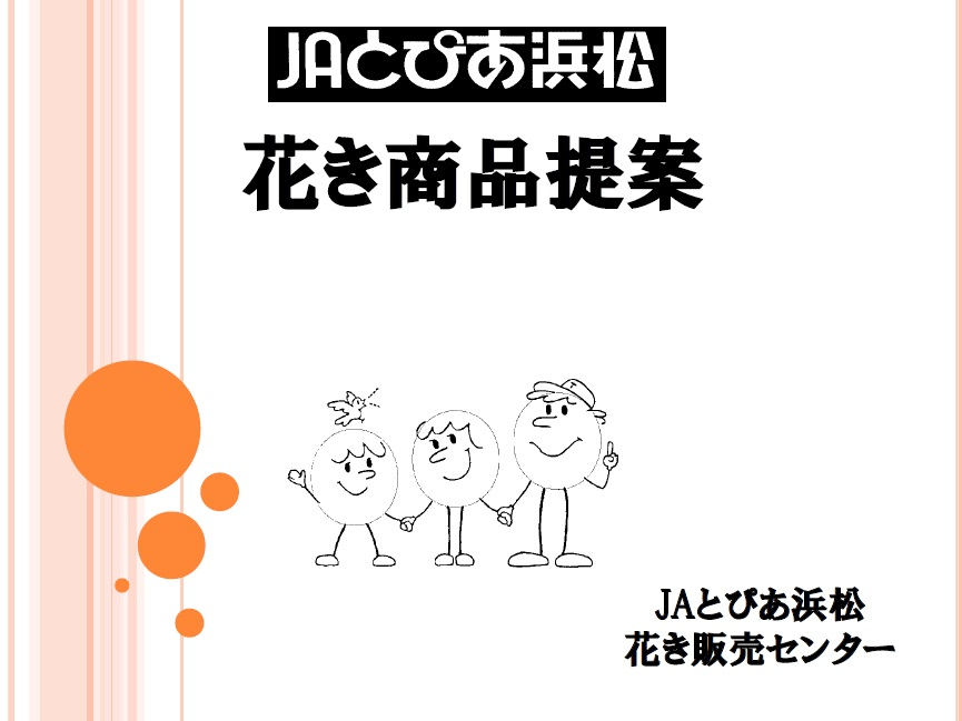 JAとぴあ浜松 花き商品提案1