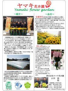 ヤマキ花卉園