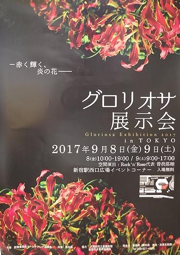 live_20170908_03