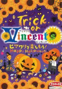 vincent halloween2017-1