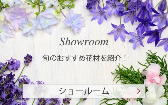 Showroom 旬のおすすめ花材を紹介! ショールーム