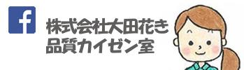 大田花き 品質カイゼン室
