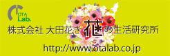 大田花き花の生活研究所