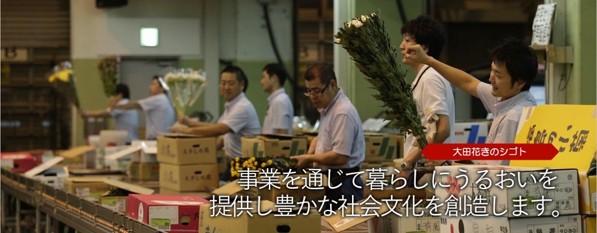 大田花きのシゴト 事業を通じて暮らしにうるおいを提供し豊かな社会文化を創造します。