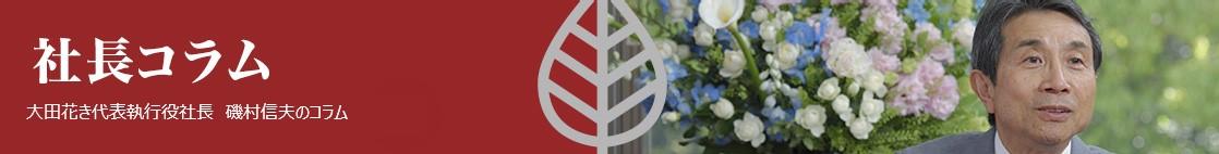 社長コラム 大田花き代表取締役社長 磯村信夫のコラム