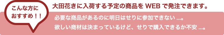 こんな方におすすめ!! 大田花きに入荷する予定の商品をWEBで発注できます。