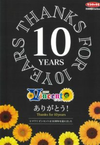 vincent 10years-1