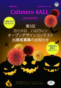 2019_Calimero_Halloween_A4_表2_0