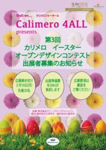 calimero4all easter2020