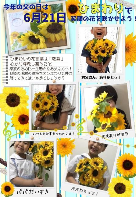 ouchi de himawari_1