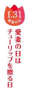 aisai-tulip_logo_tate