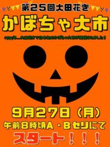 210927_ooichi